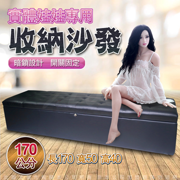 真人實體娃娃收納沙發椅 可當一般收納箱(附鎖) 170cm