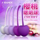 香港S-HANDE CHERRY 全包膠心型 五階段式設計 全防水聰明球-人體工學滾珠