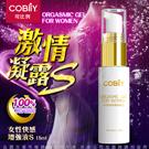COBILY 女性快感增強液S 激情凝露 15ml