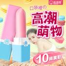 香港久興-UU蛋 唇彩造型10段變頻迷你口紅跳蛋震動棒