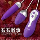 香港久興-羞羞噠 情慾防水雙跳蛋 紫