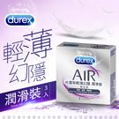 Durex杜蕾斯 AIR輕薄幻隱潤滑裝保險套 3入