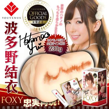 YOUVENUS FOXY HOLE 波多野結衣 女優自慰名器