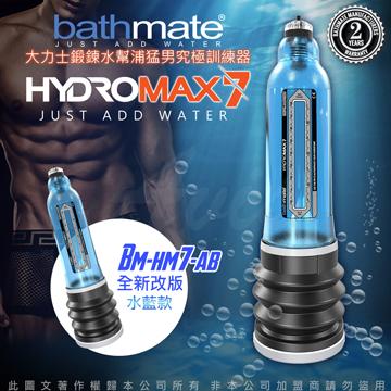 英國BATHMATE HYDROMAX7 水幫浦訓練器 藍色 BM-HM7-AB