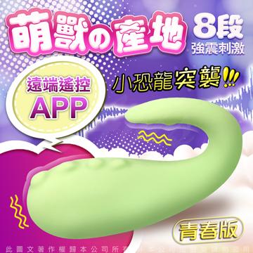怪獸趴 跳跳小寵物 APP手機智能 跳蛋 按摩棒 青春版 小恐龍 綠