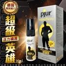 德國Pjur-SuperHero 超級英雄活力情趣提升噴霧20ml-內有SGS測試報告書