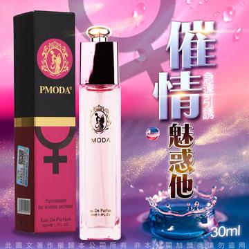 PMODA 信息素 泡妞吸引異性 魅力持久 淡香水 費洛蒙 30ml 女士