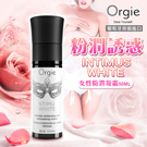 葡萄牙ORGIE INTIMUS WHITE 私處粉嫩凝霜 50ml