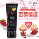 葡萄牙ORGIE 草莓口交潤滑液 100ml