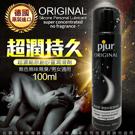 德國Pjur AV專用超濃縮原創矽靈潤滑液 100ml