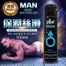 德國Pjur MAN BASIC 男同志專用水性潤滑油 100ml