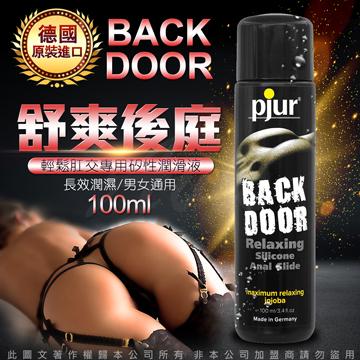德國Pjur BACK DOOR肛交專用矽性潤滑液 100ml