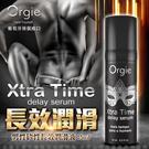 葡萄牙ORGIE Xtra Time 男性長效矽靈潤滑液 15ml