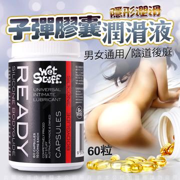 澳洲Wet Stuff 閨蜜 矽性潤滑膠囊  膠囊矽性潤滑液 60粒/裝
