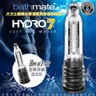 英國BATHMATE HYDRO7 水幫浦訓練器 透明色 BM-H7-CC