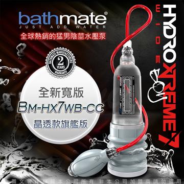 英國BATHMATE Hydroxtreme7 Wide Boy 大力士鍛鍊水幫浦訓練器 旗艦寬版 透明色 BM-HX7WB-CC