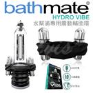 英國BATHMATE 水幫浦專用 性能增強震動器-USB充電 BM-VR-HV
