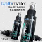 英國BATHMATE Anal Toy Cleaner後庭玩具清潔液 100ml BM-AC-100