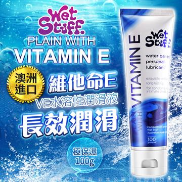澳洲Wet Stuff 維他命E 極保濕 VE水溶性人體潤滑液 100g