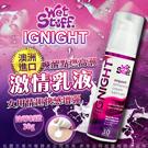 澳洲Wet Stuff IGNIGHT 陰蒂刺激 高潮快感增強 女用激情乳液 30g