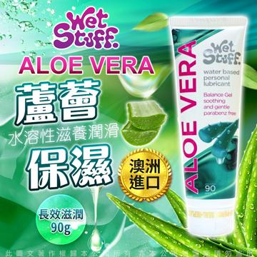 澳洲Wet Stuff ALOE VERA 蘆薈水溶性 長效保濕滋養潤滑液 90g