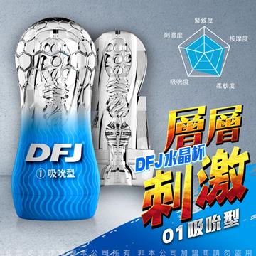 DFJ水晶杯 全包裹式吸吮立體通道自慰杯-吸吮型