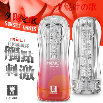 GALAKU-TRAIL II 立體通道自慰訓練杯-夕陽紅 凹凸觸點型