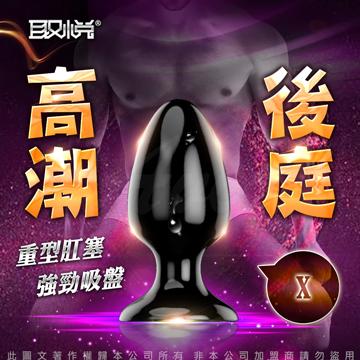 ANAL重型後庭吸盤肛塞-X