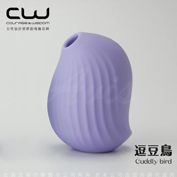 CW逗豆鳥 吸吮震動 情趣按摩器+小夜燈 德國紅點設計獎 香芋紫