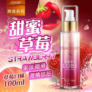 JOKER 水果口味 口交潤滑液 100ml-草莓