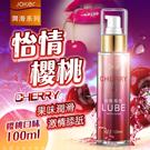 JOKER 水果口味 口交潤滑液 100ml-櫻桃