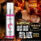 JOKER 水基潤滑液 100ml-熱感型