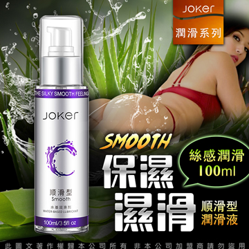 JOKER 水基潤滑液 100ml-順滑型