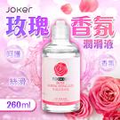 JOKER 呵護型潤滑液 260ml-玫瑰香氛
