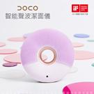 DOCO 智能APP美膚訂製 智能聲波 潔面儀/洗臉機 甜甜圈造型 紫金