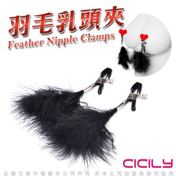 CICILY 羽毛乳夾-黑