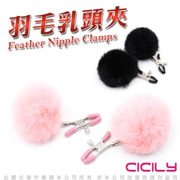 CICILY 毛球乳夾-粉