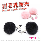 CICILY 毛球乳夾-黑
