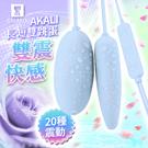 GALAKU-AKALI-20段變頻 尖頭長短雙跳蛋 即插即用快感跳蛋 藍