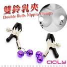 CICILY 雙鈴鐺乳夾-紫