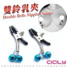 CICILY 雙鈴鐺乳夾-藍