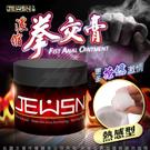 久興-G潮膏 拳交膏 gay同志用品 肛交潤滑液 150g-熱感