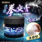久興-G潮膏 拳交膏 gay同志用品 肛交潤滑液 150g-冰感