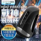德國SATISFYER-種馬戰神推薦 體感溫度按摩自慰器 Satisfyer Men Heat Vibration 磁吸充電