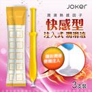 JOKER 注入式 潤滑液 3g x 3入-快感型 熱感