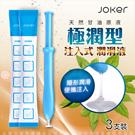 JOKER 注入式 潤滑液 3g x 3入-極潤型