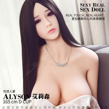 ALYSON艾莉森 全實體矽膠不銹鋼變形骨骼娃娃 性感人妻 165cm