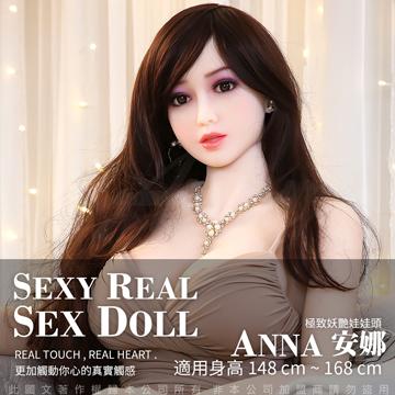 ANNA安娜 真人版矽膠娃娃頭 妖豔美女 可安裝148~168cm 身體