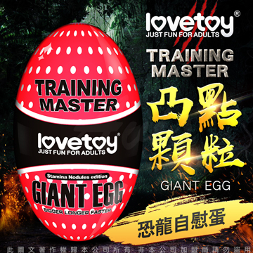Lovetoy-Training Master Giant Egg 巨蛋自慰器-凸點顆粒款