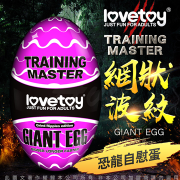 Lovetoy-Training Master Giant Egg 巨蛋自慰器-網狀波紋款